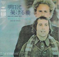 Cover Simon & Garfunkel - Bridge Over Troubled Water