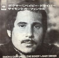 Cover Simon & Garfunkel - The Boxer