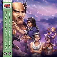 Cover Soundtrack - Tekken 2