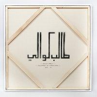 Cover Talib Kweli - Prisoner Of Conscious