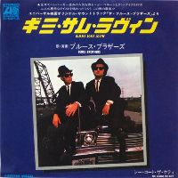 Cover The Blues Brothers - Gimme Some Lovin'