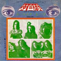 Cover Uriah Heep - Look At Yourself
