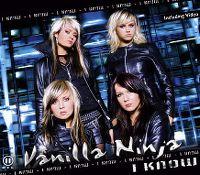 Cover Vanilla Ninja - I Know