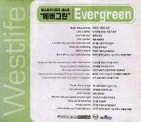 Cover Westlife - Evergreen