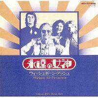Cover Wishbone Ash - Persephone